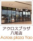 アクロスプラザ八尾店