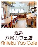 近鉄八尾カフェ店