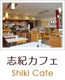 志紀カフェ